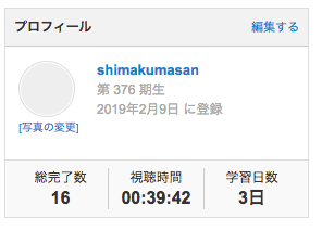 f:id:shimakumasan:20190211164426p:plain