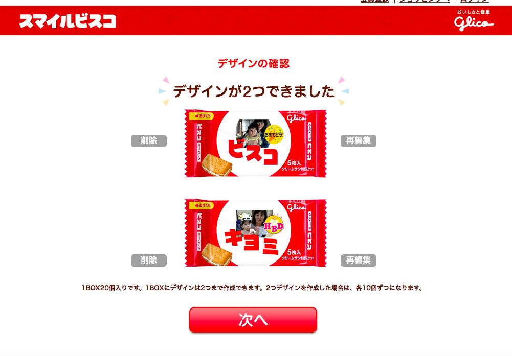 f:id:shimakumasan:20190305015415p:plain