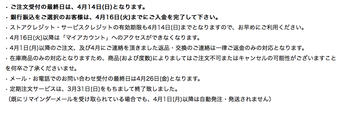 f:id:shimakumasan:20190409150126p:plain