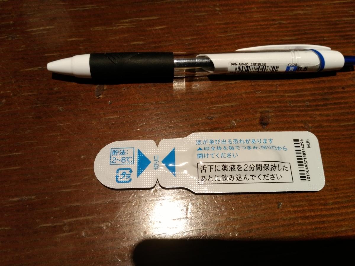 f:id:shimakumasan:20190413203510j:plain