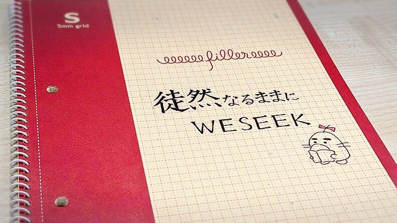 徒然WSの表紙画像