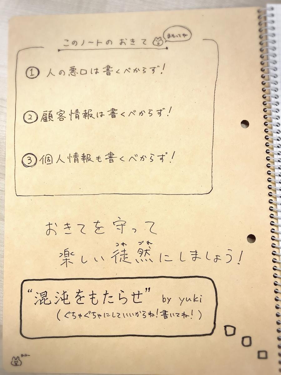 f:id:shimamayu:20200812161652j:plain:w500