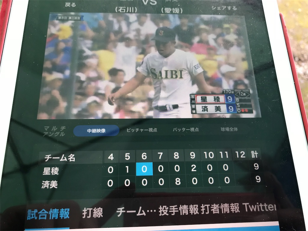 f:id:shimamiho391:20180812162745j:image