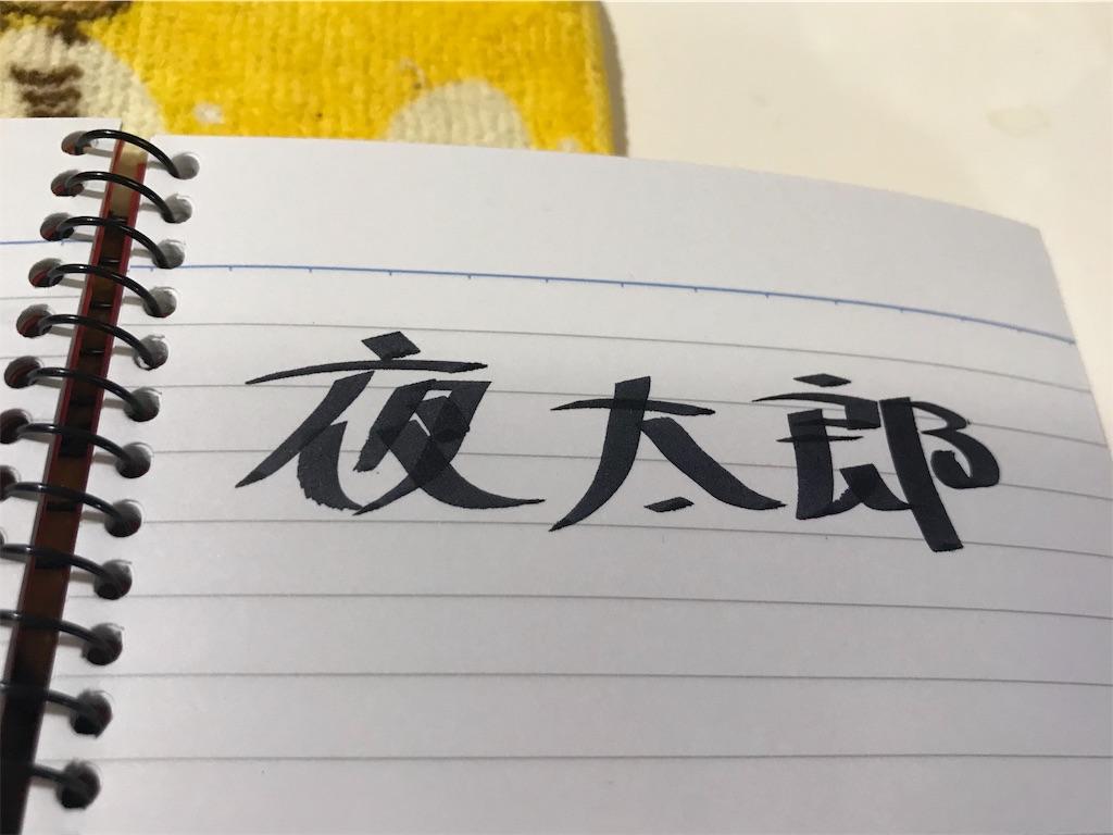 f:id:shimamiho391:20181111152824j:image