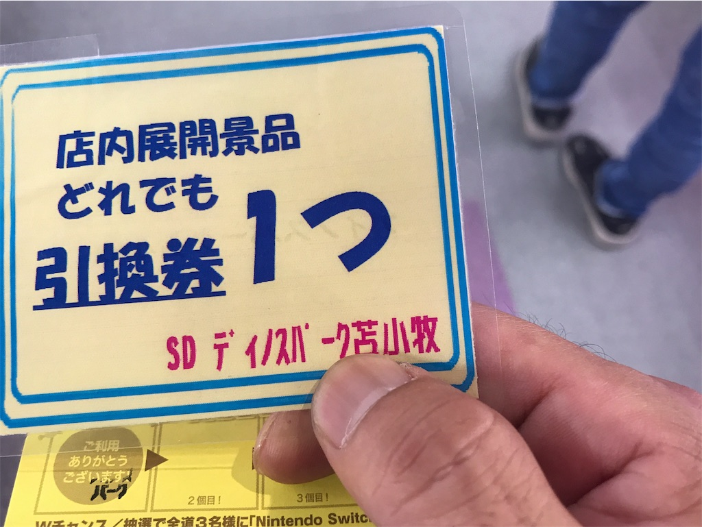 f:id:shimamiho391:20190407195844j:image