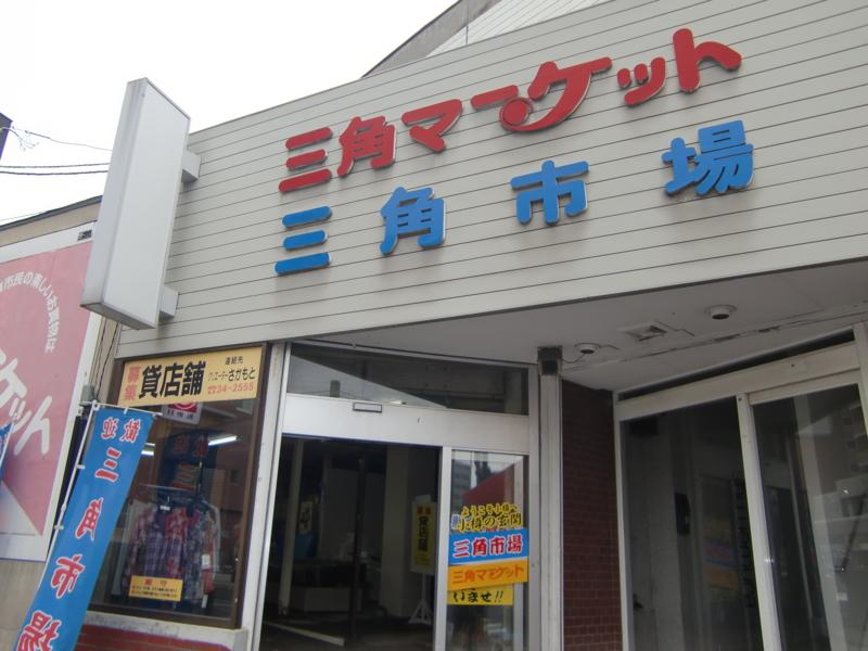 f:id:shimamukwansei:20090915150523j:image:left
