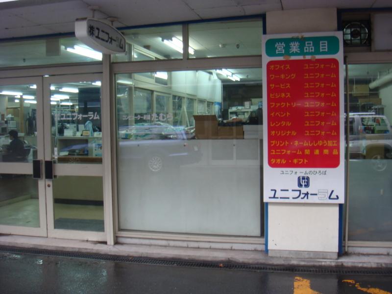 f:id:shimamukwansei:20090916142227j:image