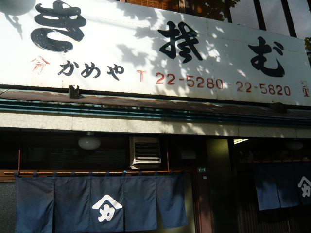 f:id:shimamukwansei:20090916145819j:image:left