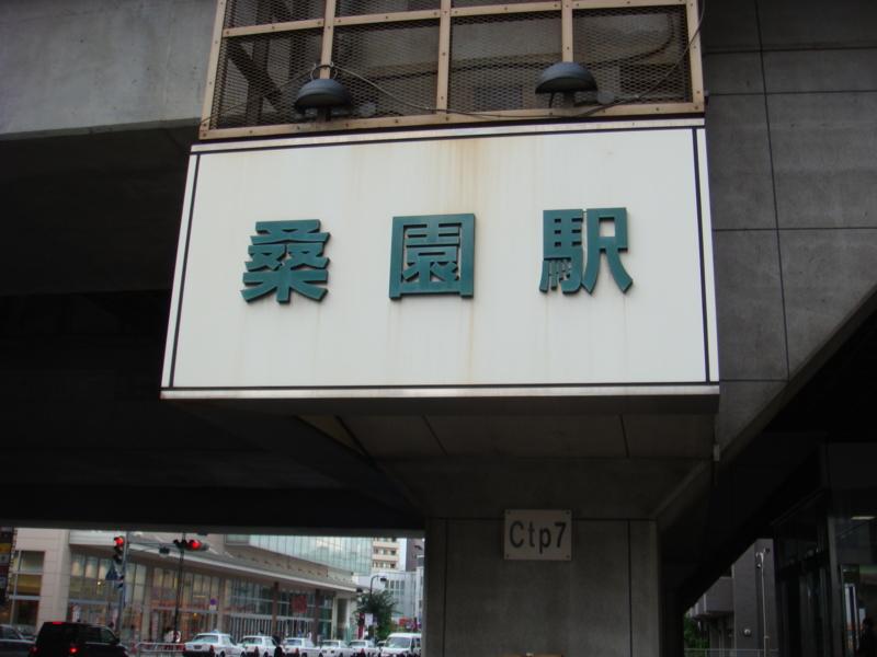 f:id:shimamukwansei:20090916145946j:image