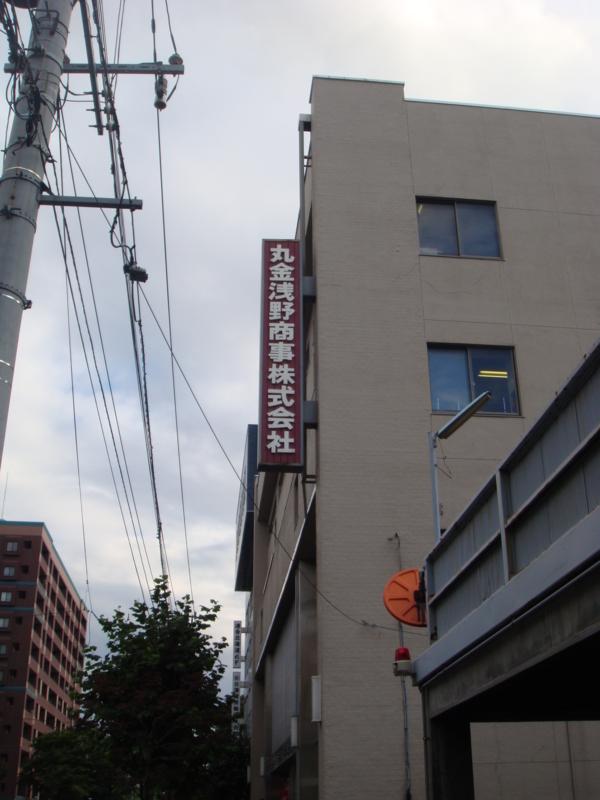 f:id:shimamukwansei:20090916154549j:image