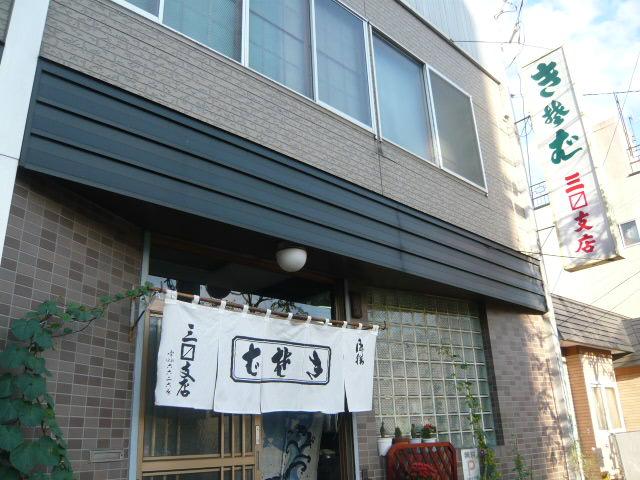 f:id:shimamukwansei:20090917161547j:image:left