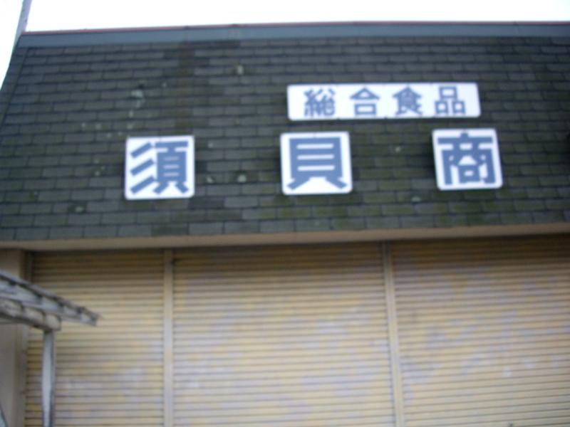 f:id:shimamukwansei:20091013164821j:image:left