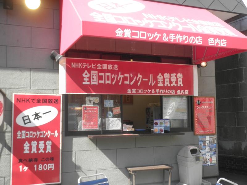 f:id:shimamukwansei:20100914131227j:image