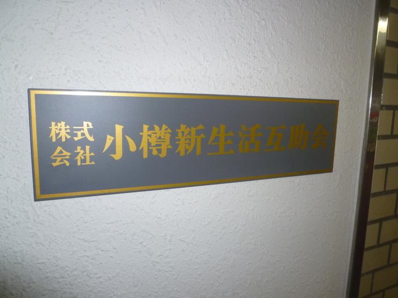 f:id:shimamukwansei:20100915114314j:image