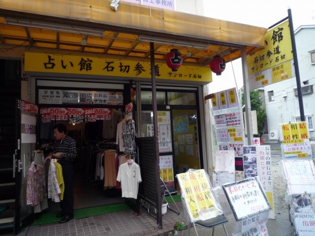 f:id:shimamukwansei:20110710112706j:image:w360