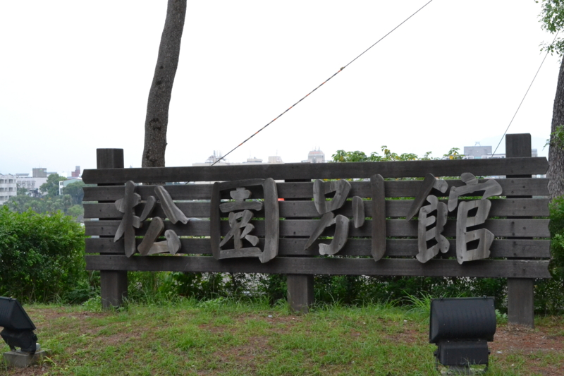 f:id:shimamukwansei:20111008103359j:image:w360