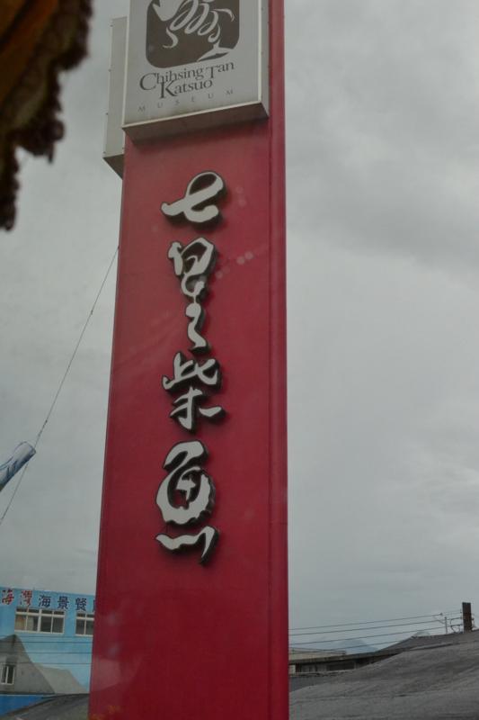 f:id:shimamukwansei:20111009131725j:image:w360