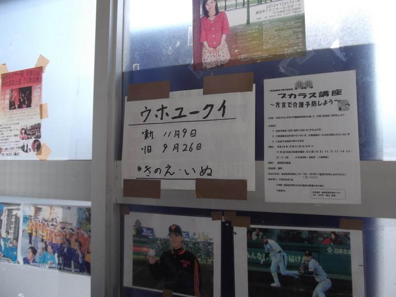 f:id:shimamukwansei:20130127192030j:image