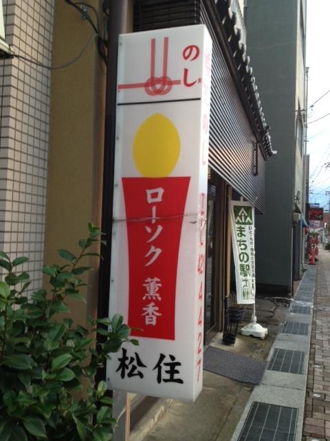 f:id:shimamukwansei:20140119005757j:image:left