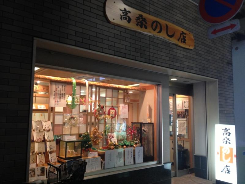 f:id:shimamukwansei:20140119010209j:image:left
