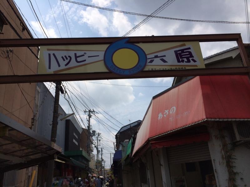 f:id:shimamukwansei:20140730123416j:image