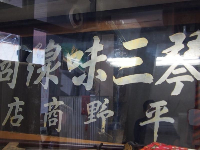 f:id:shimamukwansei:20150307225221j:image:left