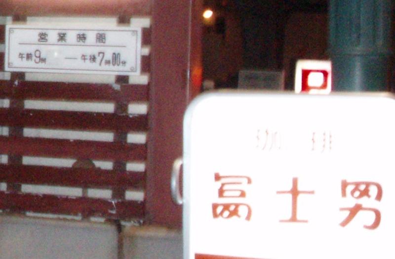 f:id:shimamukwansei:20160124174953j:image:left