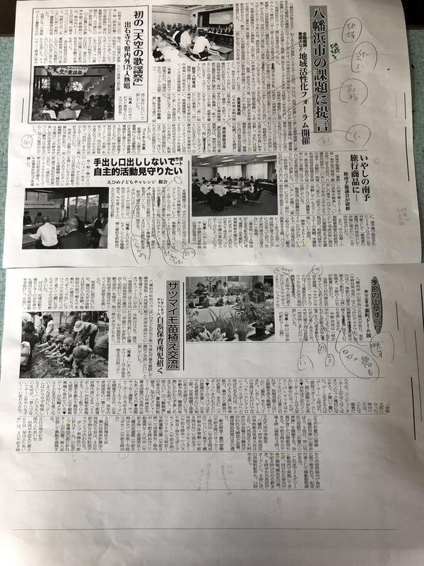 f:id:shimamukwansei:20180904230148j:image:left