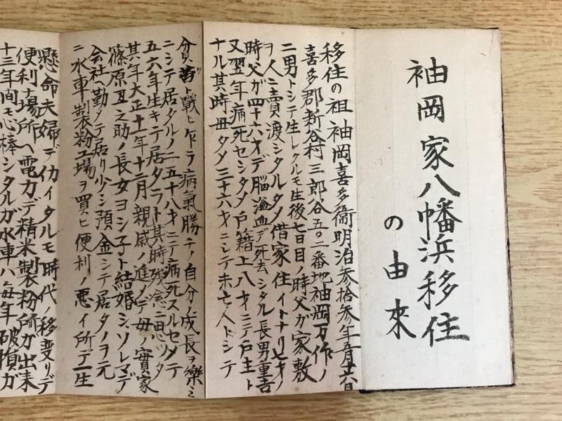 f:id:shimamukwansei:20180907214252j:image:left