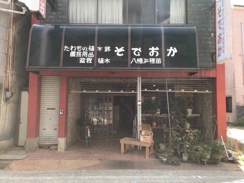 f:id:shimamukwansei:20180907214654j:image:left