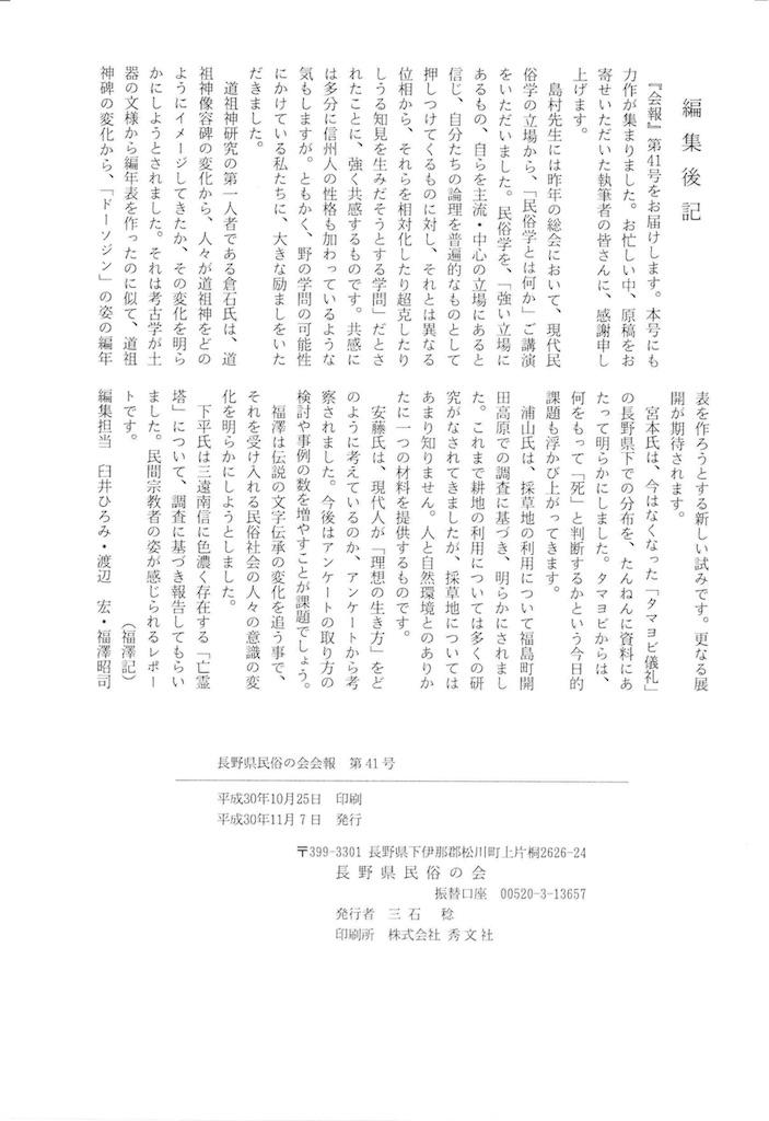 f:id:shimamukwansei:20181111230006j:image