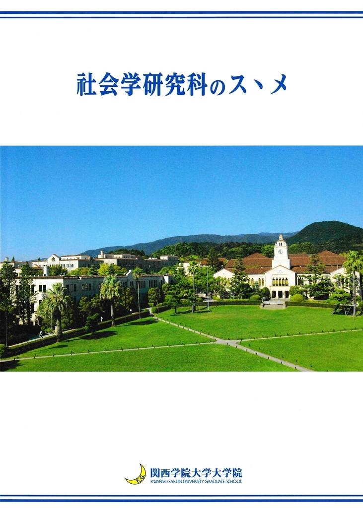 f:id:shimamukwansei:20181123223215j:plain