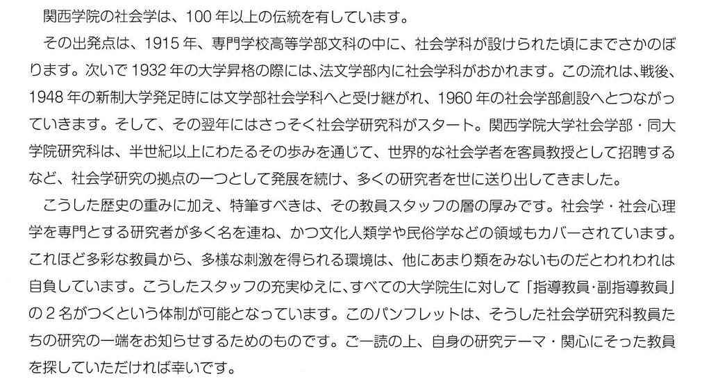 f:id:shimamukwansei:20181123223247j:plain