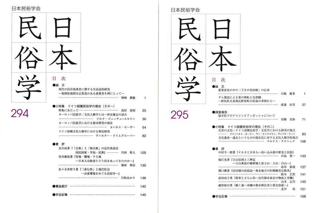 f:id:shimamukwansei:20190125130210j:plain