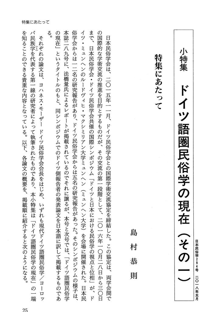 f:id:shimamukwansei:20190125130250j:plain