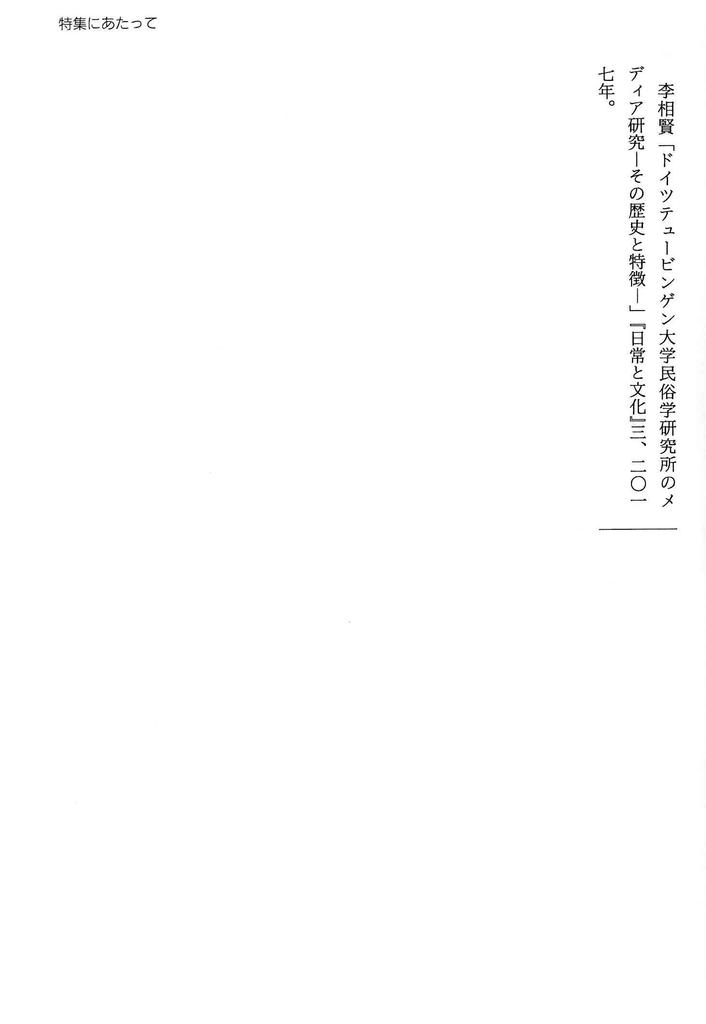 f:id:shimamukwansei:20190125130806j:plain