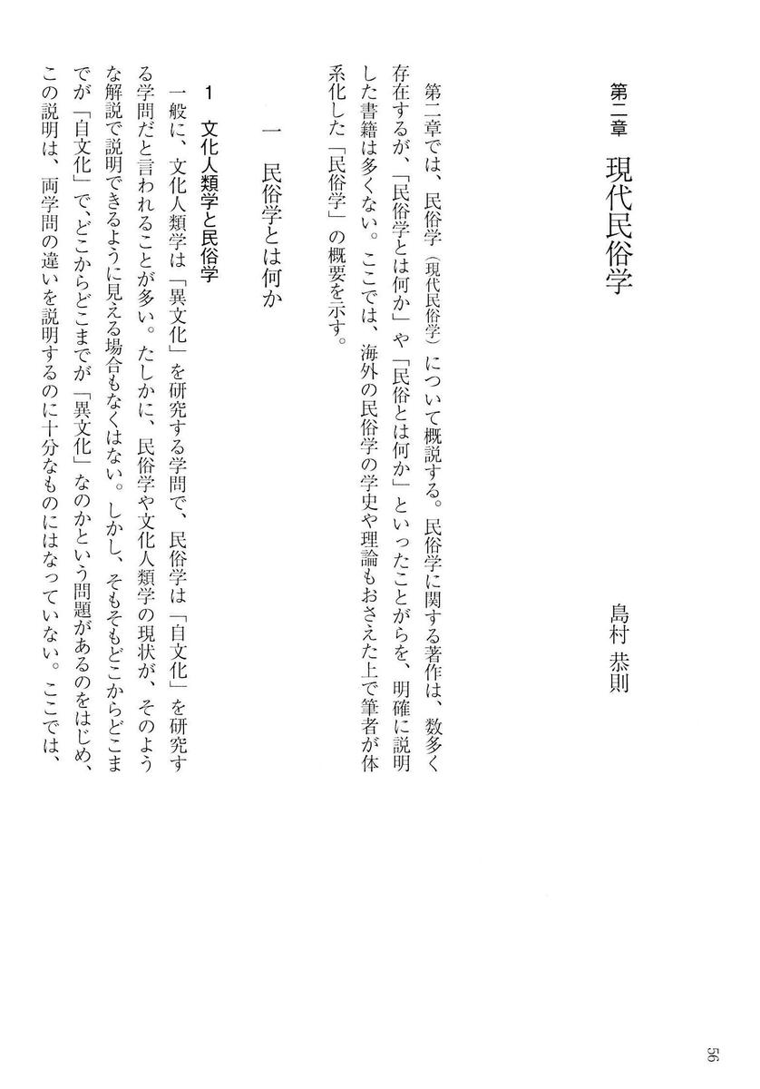 f:id:shimamukwansei:20190408230147j:plain