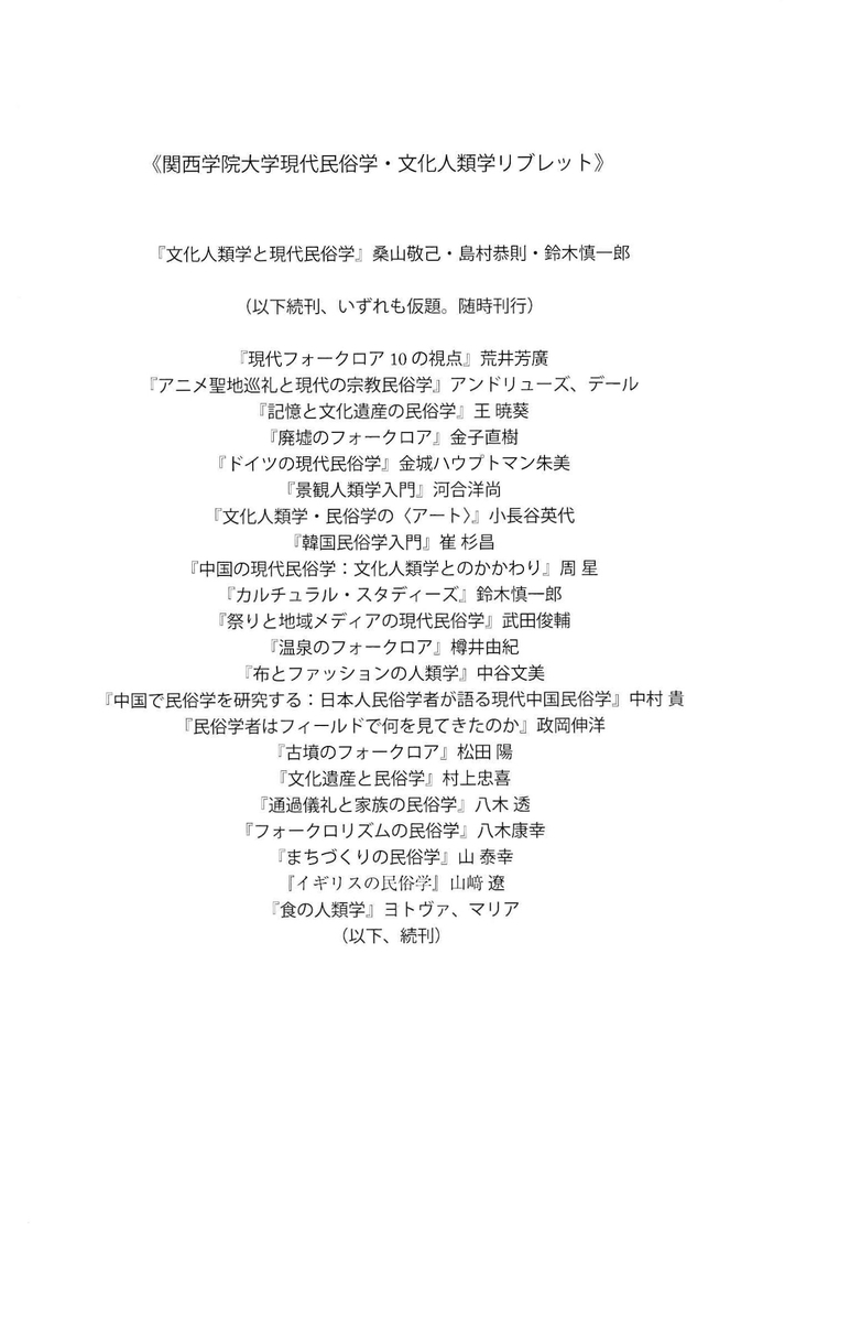 f:id:shimamukwansei:20190408230837j:plain