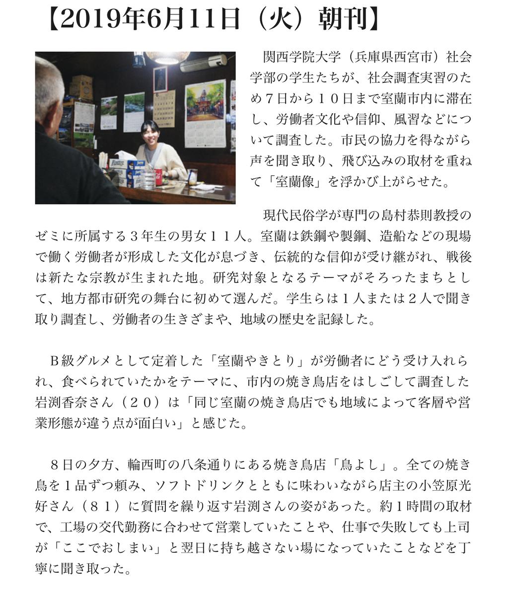 f:id:shimamukwansei:20190611220127j:plain