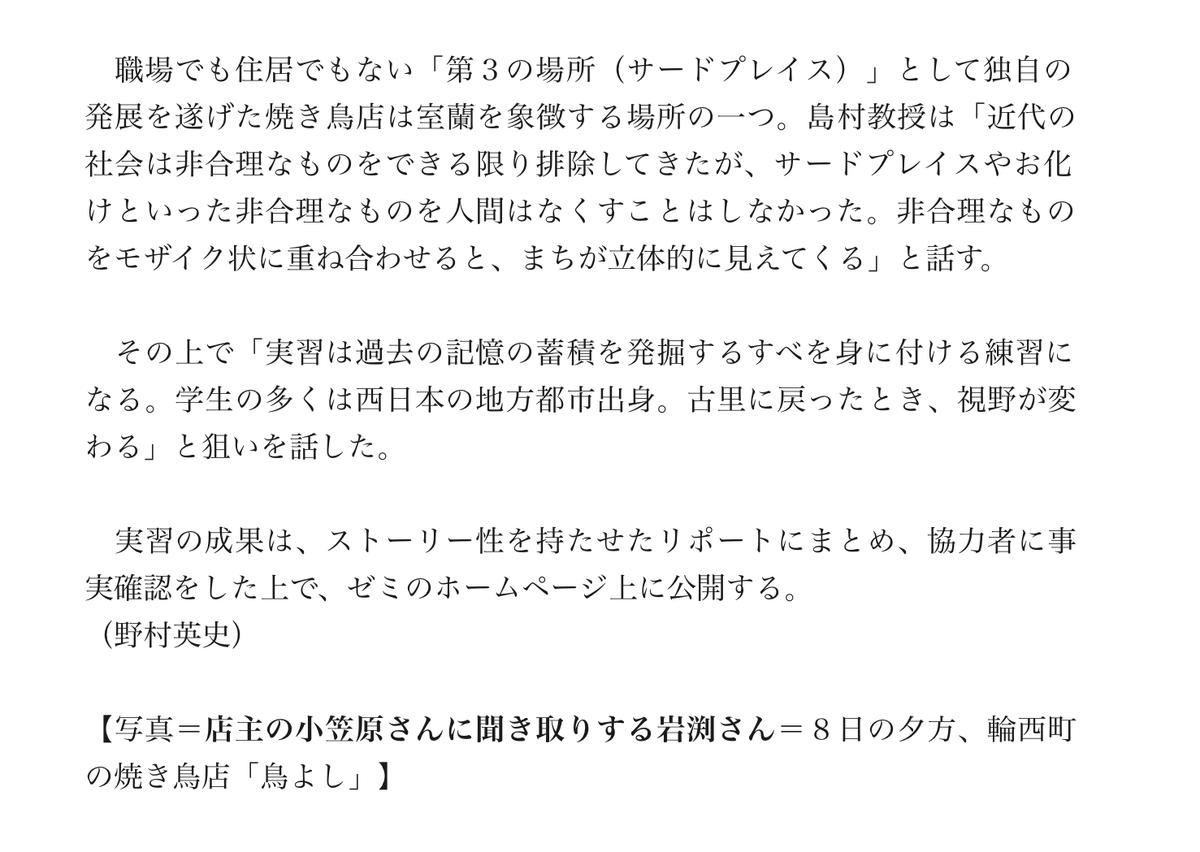 f:id:shimamukwansei:20190611220155j:plain