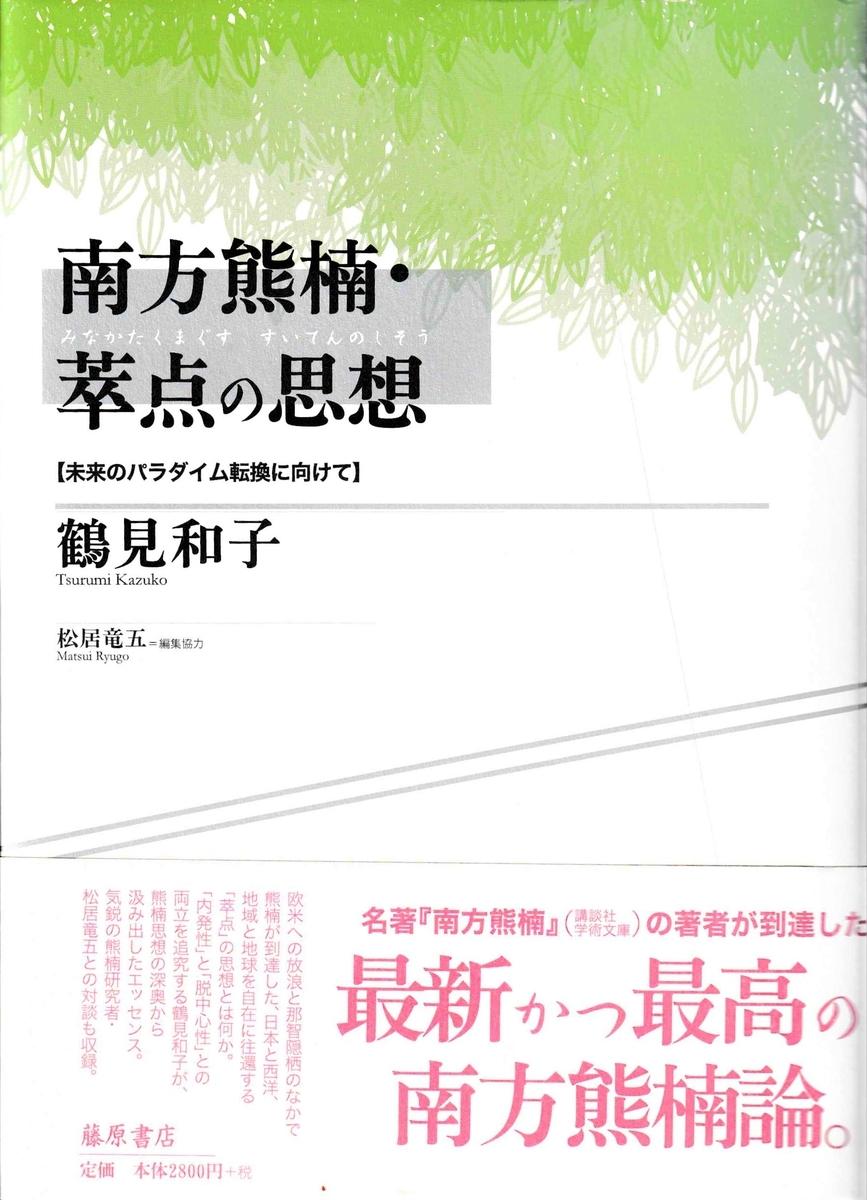 f:id:shimamukwansei:20190922220602j:plain
