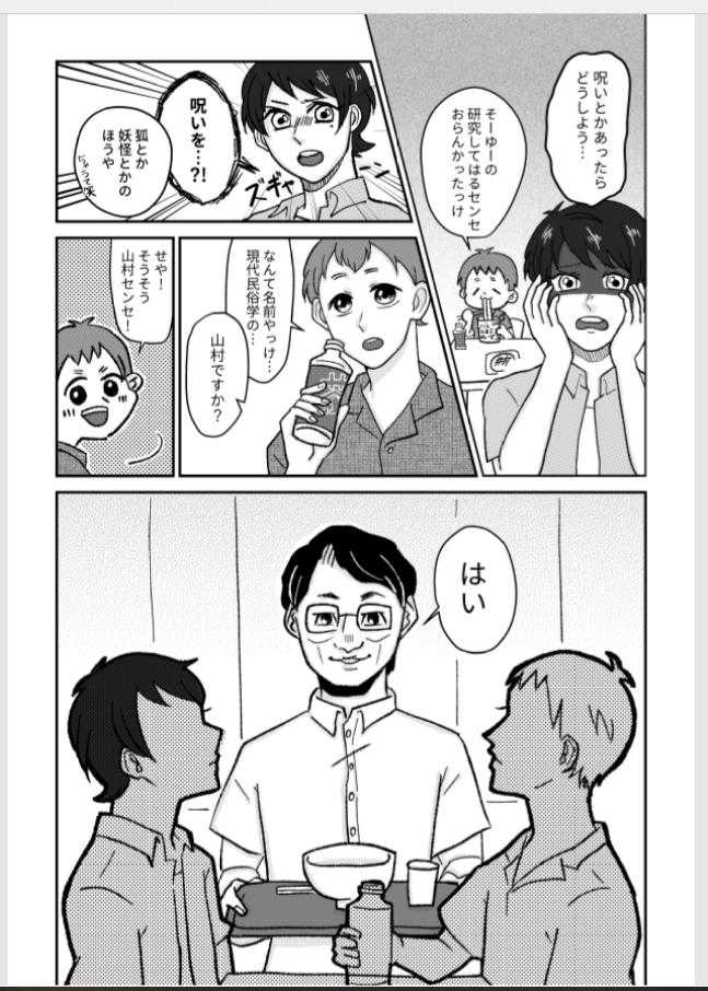 f:id:shimamukwansei:20200112011025p:plain