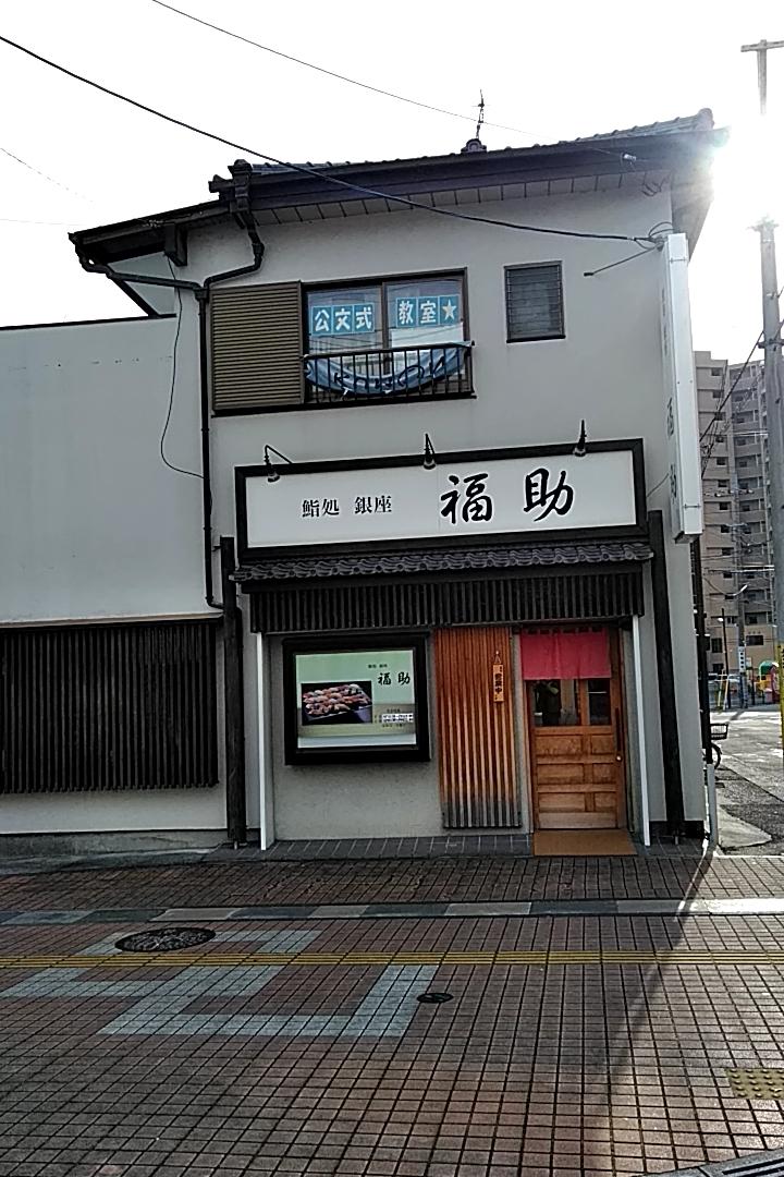 f:id:shimamukwansei:20200112140218j:plain