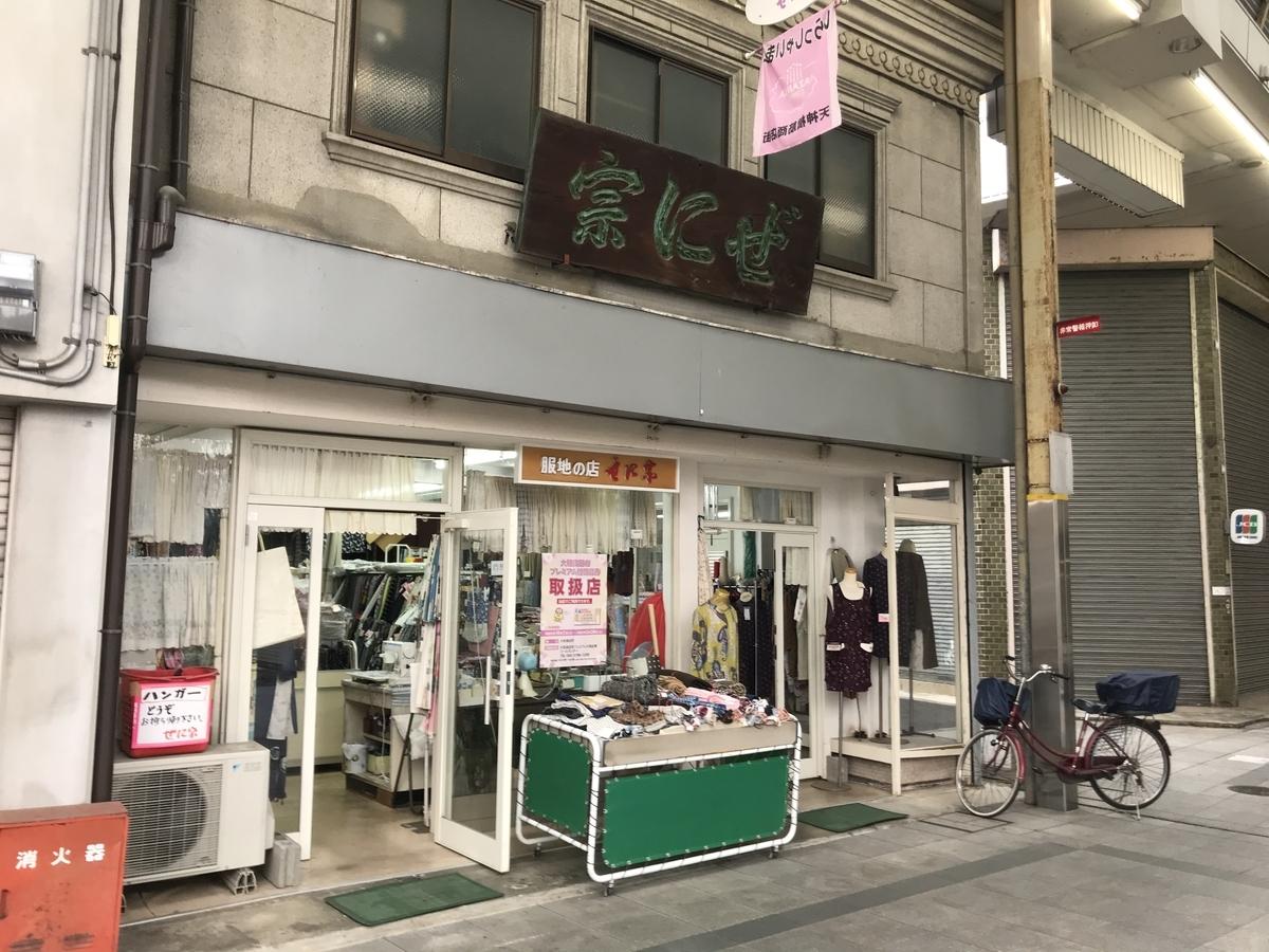 f:id:shimamukwansei:20200112172035j:plain