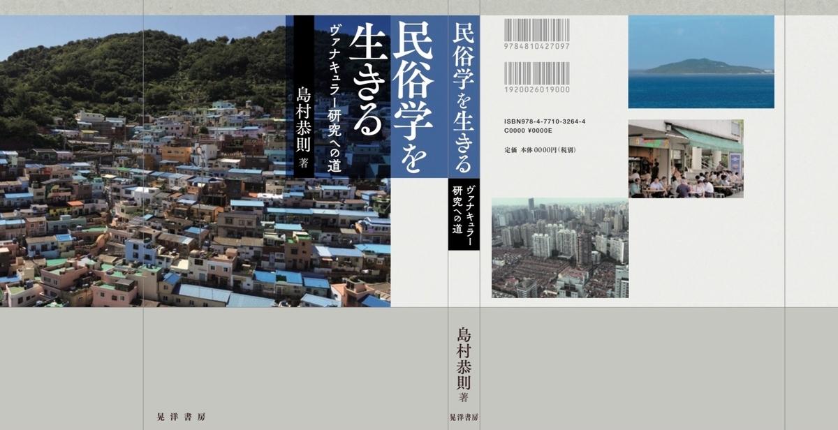 f:id:shimamukwansei:20200126232911j:plain