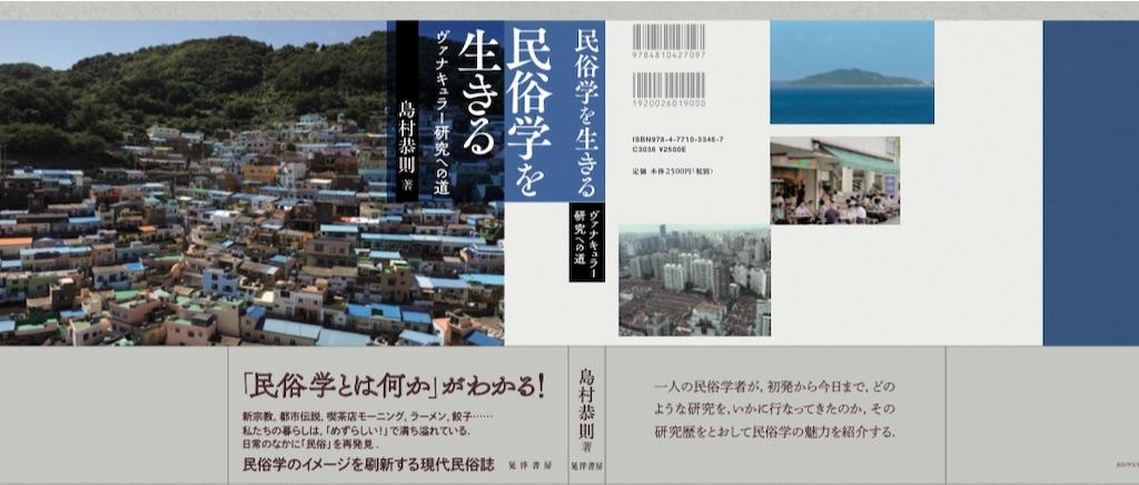 f:id:shimamukwansei:20200229152838j:image