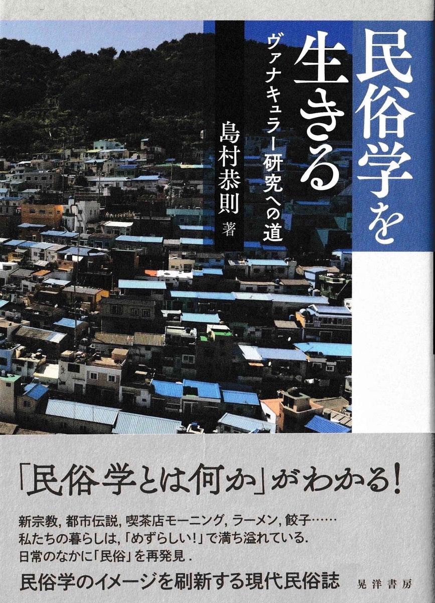 f:id:shimamukwansei:20200926170336j:plain
