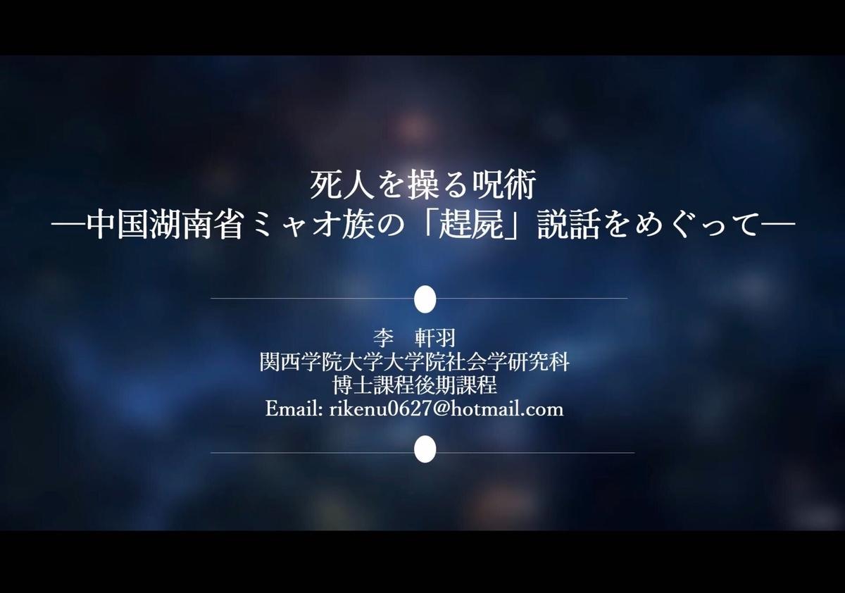 f:id:shimamukwansei:20201004143135j:plain