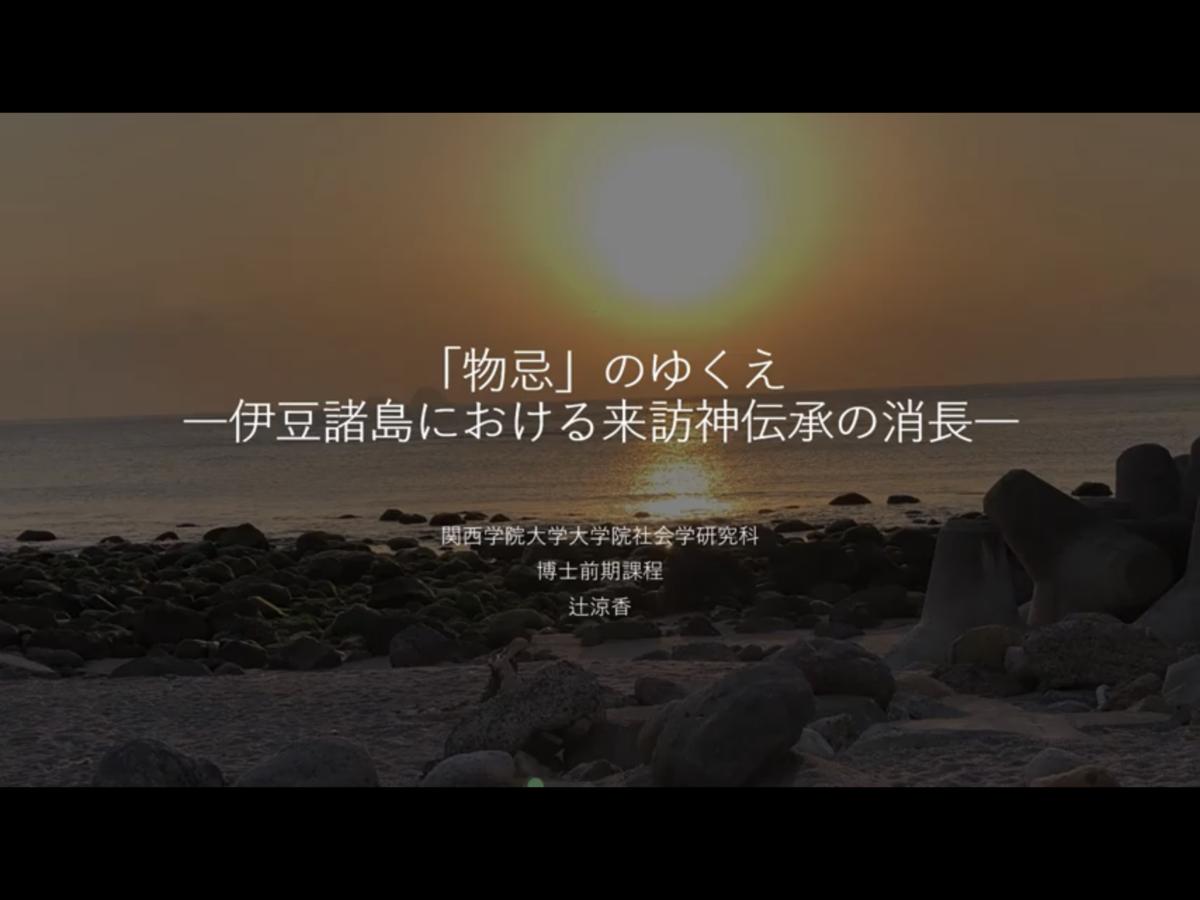 f:id:shimamukwansei:20201004143212p:plain
