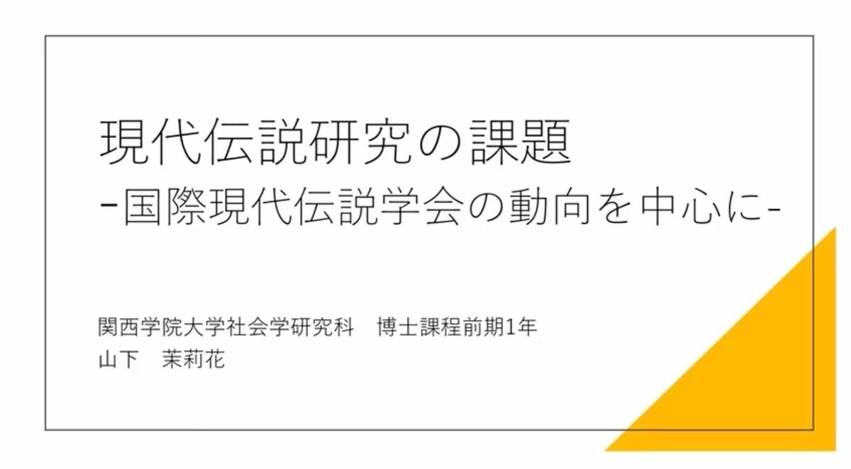 f:id:shimamukwansei:20201004143242j:plain